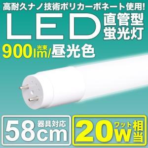 led蛍光灯 直管 20W 昼光色 58cm LED 蛍光灯 直管型蛍光灯 高耐久ナノ技術 直管型LED蛍光灯 直管型led 直管型 led照明|kurashikan