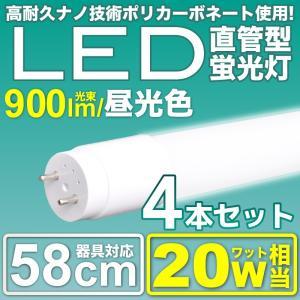 【4本セット】led蛍光灯 直管 20W  昼光色 58cm LED 蛍光灯 直管型蛍光灯 高耐久ナノ技術 直管型LED蛍光灯 直管型led 直管型 led照明|kurashikan
