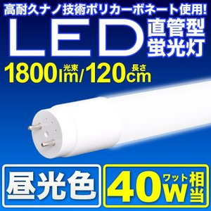 LED 蛍光灯 40W 直管 昼光色 120cm led蛍光灯 直管型蛍光灯 高耐久ナノ技術 直管型LED蛍光灯 直管型led 直管型 led照明|kurashikan