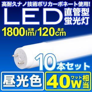 【10個セット】led蛍光灯 直管 40W 昼光色 120cm LED 蛍光灯 直管型蛍光灯 高耐久ナノ技術 直管型LED蛍光灯 直管型led 直管型 led照明|kurashikan