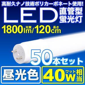 【50個セット】led蛍光灯 直管 40W  昼光色 120cm LED 蛍光灯 直管型蛍光灯 高耐久ナノ技術 直管型LED蛍光灯 直管型led 直管型 led照明|kurashikan
