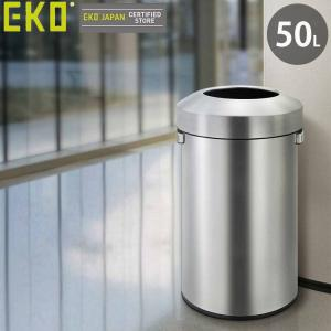 EKO アーバンコマーシャルビン 50L 丸型 ゴミ箱 ダストボックス ステンレス 業務用 大容量 おしゃれ シルバー|kurashikan