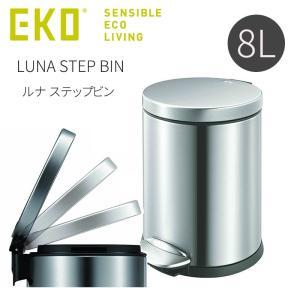 ゴミ箱 EKO ダストボックス ゴミ箱 おしゃれ シルバー 8L ステンレス製 ごみ箱 ふた付き 丸型 ゴミ箱 ルナ ステップ ビン (メーカー直送、代金引き不可)|kurashikan