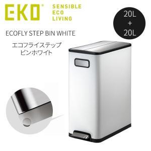 ゴミ箱 EKO ダストボックス ゴミ箱 おしゃれ ホワイト 20L+20L 両開き ステンレス製 ごみ箱 ふた付き 角型 ゴミ箱 キッチン リビング|kurashikan