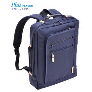 ビジネスリュック PLUS PLAYER リュックサック リュックバッグ ティパック PC収納 ビジネスバッグ 通勤 通勤バッグ メンズ|kurashikan