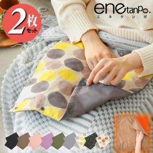 2枚セット エネタンポ ホットマット ミニ 薄型  一人用 折り畳み 携帯 電気マット 毛布 ひざ掛...