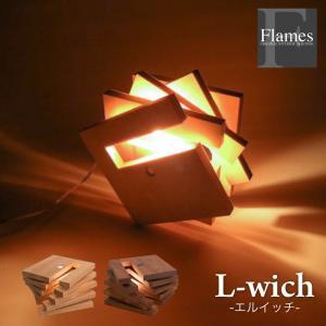 レトロフットライト 和室 フロアーライト フロアスタンドライト 和風照明 フロアランプ デザイン照明 木製 寝室 ナチュラル ダークブラウン Flames 電球付|kurashikan