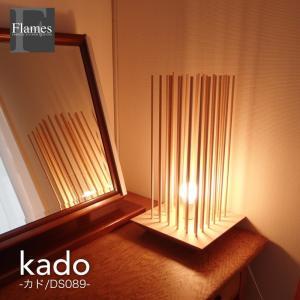 テーブルライト 洋室 和室 間接照明 Flames フレイムス フレイムスカド 照明 テーブルランプ 木 おしゃれ 電球付|kurashikan
