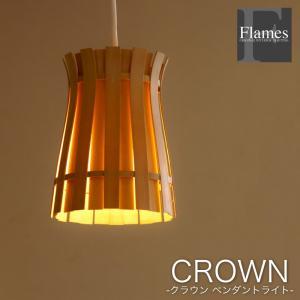 ペンダントライト 1灯 照明 天井照明 照明器具 木製 白木 ライト ランプ ペンダントランプ おしゃれ  Flames  Crown フレイムスクラウン|kurashikan