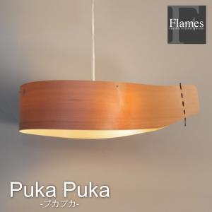 ペンダントライト 3灯 ペンダントランプ ライト 和室 ペンダント 天井照明 ペンダント照明 北欧 ランプ 木の照明 木製 おしゃれ Flame Puka puka|kurashikan