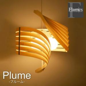ペンダントライト 3灯 ペンダントランプ ライト 和室 ペンダント 天井照明 ペンダント照明 北欧 ランプ 木の照明 木製 おしゃれ Flame Plume|kurashikan