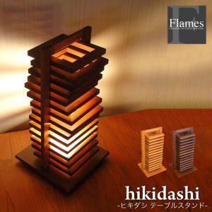 スタンドライト テーブルスタンド 洋室 和室 間接照明 Flames hikidashi フレイムスヒキダシ テーブルライト 照明 木 おしゃれ|kurashikan