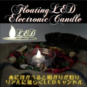 フローティング キャンドル (12個セット) 防水 息 LED キャンドル ゆらぎ ledキャンドルLED ロウソク 蝋燭 led ろうそく 電池式 ローソク|kurashikan