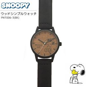 スヌーピー 腕時計 ウォッチ  電池式 合皮ベルト ウッド 子供用 男女兼用 SNOOPY ブラック 時計 かわいい クリスマス プレゼント キャラクター グッズ|kurashikan