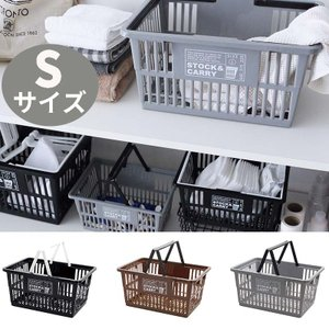 STOCK&CARRY マーケットバスケット S 買い物かご かご バスケット 小物入れ カゴ 籠 雑貨 収納バスケット 収納ボックス|kurashikan