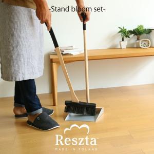 Reszta(レシュタ) ブルーム ダストパン&ロングブラシ(馬毛) ほうき・ちりとり 2点セット 高級 掃除用具 おしゃれ 上品 贈答品 ギフト