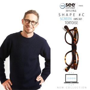 【送料無料】IZIPIZI PCメガネ See Concept シーコンセプト オシャレなPCメガネ 度なし PC眼鏡 伊達メガネ メンズ レディース|kurashikan