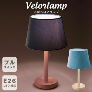 テーブルランプ 木製 プルスイッチ ベロアシェード ブルー 照明 テーブルライト E26 おしゃれ|kurashikan