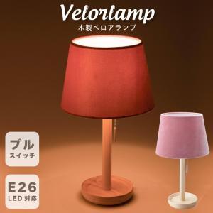 テーブルランプ 木製 プルスイッチ ベロアシェード ピンク 間接照明 テーブルライト E26 おしゃれ アンティーク|kurashikan