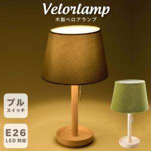 テーブルランプ 木製 プルスイッチ ベロアシェード グリーン 照明 テーブルライト E26 おしゃれ|kurashikan