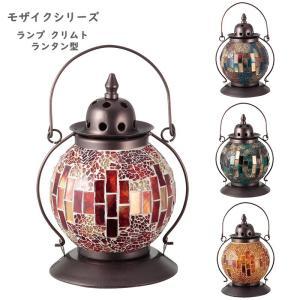 モザイク ランタン ライト 部屋 白熱電球付 テーブルランプ 常夜灯 補助照明 卓上照明 小型ランタン おしゃれ|kurashikan