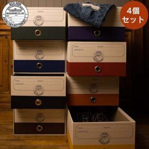 4個セット DOUBLEBOTTOM ダブルボトム 衣類収納ボックス 収納ケース 小物入れ 収納箱 ボックス ケース ALEX アレックス 紙製 収納BOX インテリア kurashikan