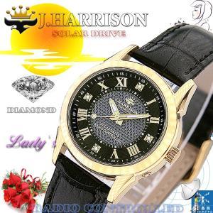 ソーラー電波 腕時計 レディース 防水 ウオッチ 時計 4石 天然ダイヤモンド付 ソーラー 電波 女性用時計 (メーカー直送、代金引き不可)|kurashikan