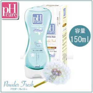 pHCare フェミニンウォッシュ パウダーフレッシュ 150ml pHCare phケア 石鹸 デリケートゾーン用 洗浄料|kurashikan
