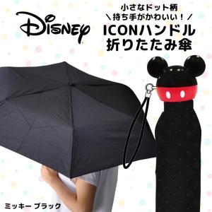 キャラクター 折りたたみ傘 ミッキー ブラック 50cm ICONハンドル折畳傘 折り畳み カサ かさ コンパクト 雨傘 カバー付 キッズ 子供用 便利 かわいい|kurashikan