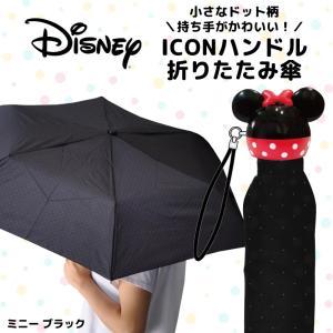 キャラクター 折りたたみ傘 ミニー ブラック 50cm ICONハンドル折畳傘 折り畳み カサ かさ コンパクト 雨傘 カバー付 キッズ 子供用 便利 かわいい|kurashikan