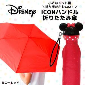 キャラクター 折りたたみ傘 ミニー レッド 50cm ICONハンドル折畳傘 折り畳み カサ かさ コンパクト 雨傘 カバー付 キッズ 子供用 便利 かわいい|kurashikan