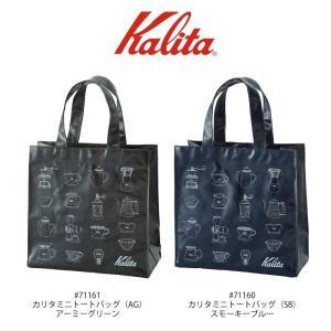 カリタ kalita カリタミニトートバッグ トートバック トート おしゃれ かわいい コーヒー 珈琲 カフェ バッグ 鞄 マチあり A4 おでかけ|kurashikan