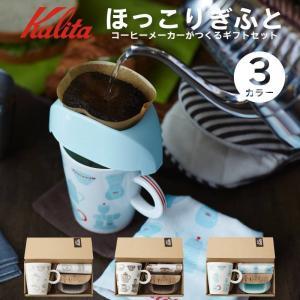 カリタ kalita ほっこりぎふと ギフトセット お返し プレゼント プチギフト 父の日ギフト 母の日ギフト 結婚祝い セット 珈琲 コーヒー|kurashikan