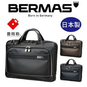 BERMAS バーマス ブリーフ キャリーオン 豊岡鞄 豊岡カバン ビジネス バッグ ブリーフケース 38cm 日本製 ビジネストート PCバッグ ショルダー付|kurashikan