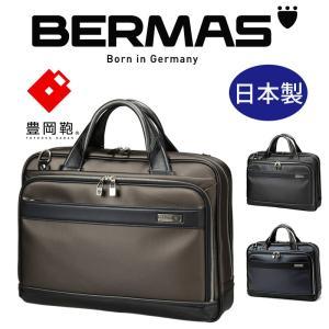 BERMAS バーマス ブリーフ キャリーオン 豊岡鞄 豊岡カバン ビジネス バッグ ビジネスバッグ ブリーフケース 42cm 日本製 PCバッグ ショルダー付|kurashikan