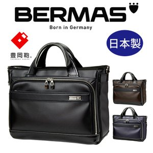 BERMAS バーマス ブリーフ キャリーオン 豊岡鞄 豊岡カバン ビジネス バッグ ビジネスバッグ ブリーフケース 日本製 ビジネストート PCバッグ ショルダー付|kurashikan