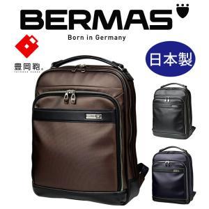 BERMAS バーマス ビジネスリュック 豊岡鞄 豊岡カバン リュック バッグ リュックサック 日本製 バックパック 通勤 通学 就活 ビジネス 出張 メンズ 男性|kurashikan