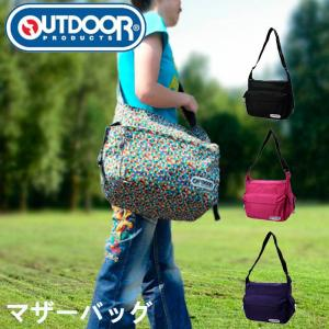 OUTDOOR PRODUCTS マザーバッグ マザーズバッグ ショルダーバッグ 斜めがけバッグ アウトドア プロダクツ 軽量 丈夫 ナイロン 大容量 男女兼用|kurashikan