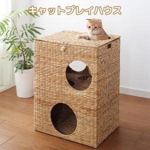 キャットプレイハウス ペットちぐら ねこ 猫 ちぐら 犬 ペットハウス 小屋 カゴ ネコ 持ち手 小型犬 つぐら 寝床 キャットハウス (メーカー直送、代金引き不可)|kurashikan