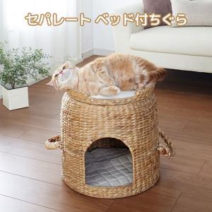 セパレート ベッド付ちぐら ねこ 猫 ちぐら 犬 ペットハウス 小屋 カゴ ネコ 持ち手 小型犬 つぐら 寝床 キャットハウス (メーカー直送、代金引き不可)|kurashikan