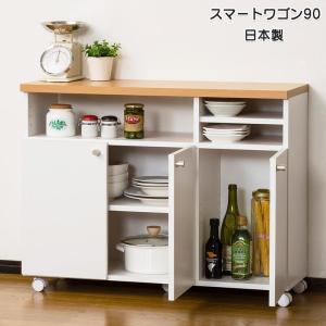 スマートワゴン90 ホワイト 日本製 キッチンカウンター キッチン収納 ワゴン 台所収納 北欧 結婚祝い ギフト ダイニング (メーカー直送、代金引き不可)|kurashikan