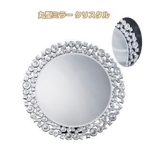 丸型ミラー クリスタル 鏡 ミラー 壁掛け 卓上 化粧鏡 卓上ミラー スタンドミラー 化粧ミラー メイクミラー おしゃれ インテリア (メーカー直送、代金引き不可)|kurashikan