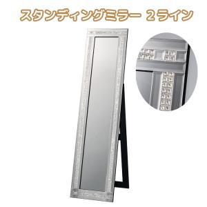 スタンディングミラー 2ライン ミラー 鏡 全身鏡 姿見 おしゃれ インテリア (メーカー直送、代金引き不可)|kurashikan