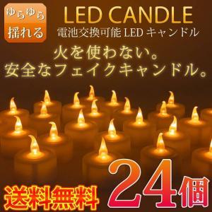 LEDキャンドルライト ゆらぎオレンジ 24個セット 電池式 ledキャンドル  ハロウィン クリスマス パーティ 誕生日 結婚式 ろうそく 蝋燭|kurashikan