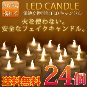 電池式 LED キャンドルライト 24個セット ledキャンドル 息 ゆらぎ ロウソク 蝋燭 ティーライトキャンドル ろうそく ハロウィン クリスマス 誕生日 結婚式|kurashikan