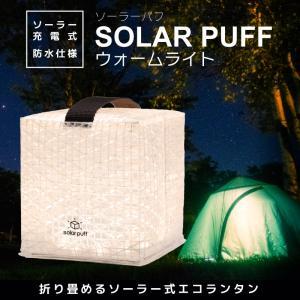 【送料無料】ソーラーパフ ソーラー式LEDライト LEDランタン LED ランタン ソーラー ソーラーライト ウォームライト 屋外|kurashikan