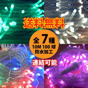 イルミネーション LED 10m 100球 屋外用 ハロウィン クリスマス 防水 イルミネーションライト|kurashikan