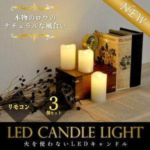 LEDキャンドル リモコン付き 電池式 3種セット キャンドルライト 本物のロウソク クリスマス ハロウィン パーティ|kurashikan