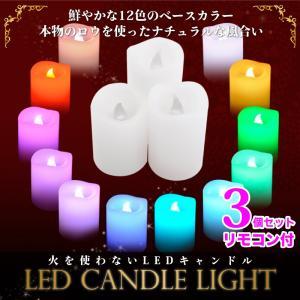 LEDキャンドルライト 3種セット リモコン付き ゆらぎモード 消灯タイマー 電池式 キャンドル ロウソク|kurashikan