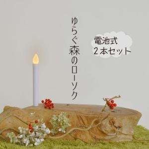 LEDキャンドルライト 2本セット ろうそく ゆらぎ 電池式 LED ローソク 蝋燭 仏壇用|kurashikan
